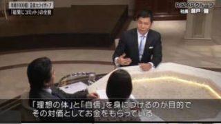 カンブリア宮殿【あのライザップ登場!「結果にコミット」の全貌に迫る!】 20180208