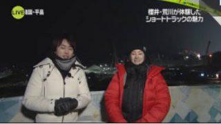 NEWS ZERO 平昌五輪 今夜開会式…櫻井翔&荒川静香が現地生報告 20180209