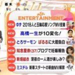 めざましテレビ 20180209