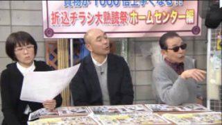 タモリ倶楽部 20180209
