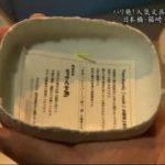 ぶらサタ・有吉くんの正直さんぽ 渋滞で有名な箱崎をさんぽ 老舗洋食屋の絶品ヤ… 20180210