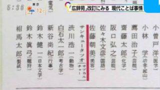 新・週刊フジテレビ批評 20180210