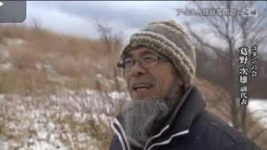 テレメンタリー2018「嘘塗りの骨 ~アイヌ人骨返還問題の悲痛~」 20180211