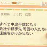 """週刊 ニュース深読み「本業・副業""""二刀流""""? どうなるニッポンの働き方」 20180210"""