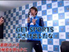Get Sports 20180211