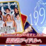 モーニング娘。20周年記念スペシャル 20180212