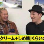 ピエール瀧のしょんないTV「三立製菓を会社見学」 20180212