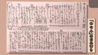 ふらり旅いい酒いい肴「京都 京女性と歩く華やかな都」 20180213