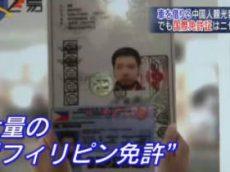 WBS【レンタカーを借りる中国人が急増…実は偽造免許証!?▽JALがエアバス購入】 20180214