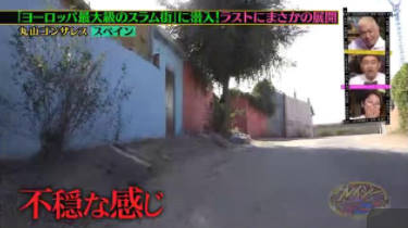 クレイジージャーニー 丸山ゴンザレスが襲撃される…超危険なスラム取材の一部始終 20180214