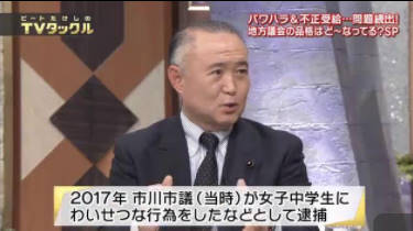 ビートたけしのTVタックル 20180218