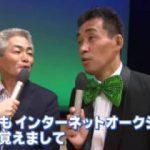 開運!なんでも鑑定団【ガラスの魔術師が作ったお宝に仰天鑑定!?】 20180218