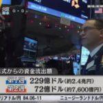 Newsモーニングサテライト【日銀新体制の課題は?】 20180219