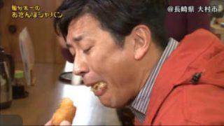 国分太一のおさんぽジャパン 20180219