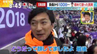 ビビット 生出演!金メダルおめでとう!小平奈緒選手に国分太一が現地インタビュー 20180219