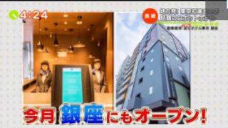 よじごじDays『今注目の地方パワー!東京初進出の店』MC:石塚英彦 20180219