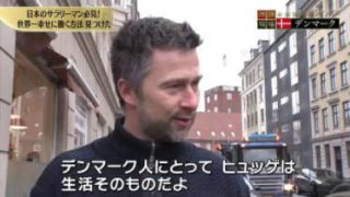 """未来世紀ジパング【日本人の""""変わる働き方""""北欧に豊かに暮らすヒントが!】 20180219"""