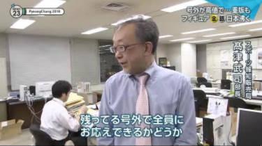 NEWS23 金メダル小平奈緒・友情秘話、宇野昌磨の素顔とは? 20180219