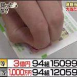 10万円でできるかな 20180220