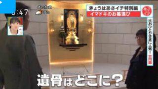 あさイチ「どうする?イマドキの墓選び」 20180221