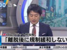 Newsモーニングサテライト【ものづくりベンチャーを支えるカギとは】 20180221