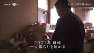 ハートネットTV「私の父には蒸発癖があった 写真家金川晋吾、父を撮る」 20180221