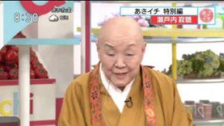 あさイチ「プレミアムトーク 小澤征爾・瀬戸内寂聴」 20180222