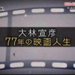 ゴロウ・デラックス【映画作家・大林宣彦の映画人生】 20180222