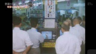 シリーズ 欲望の経済史~日本戦後編~ 第2回「奇跡の高度成長の裏で60s」 20180223