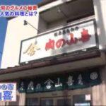 たけしのニッポンのミカタ!【うまいものにはワケがある!?冬のニッポン(秘)食】 20180223