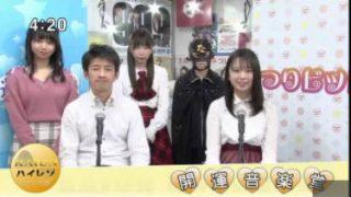 開運音楽堂【つりビット 10thシングル発売の『つり回』!】 20180224