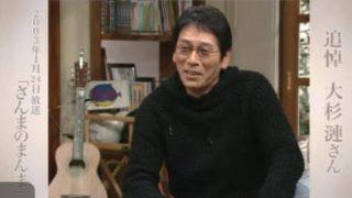 大杉漣さん追悼 さんまのまんま 20180225