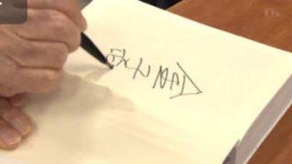 ETV特集「94歳の荒凡夫~俳人・金子兜太の気骨~」 20180225