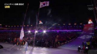ピョンチャンオリンピック ◇閉会式(中継) 20180225