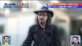 YOUは何しに日本へ? 20180226
