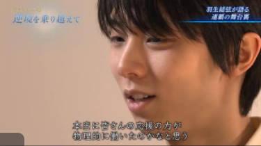 NHKスペシャル「金メダルへの道 逆境を乗り越えて」 20180226