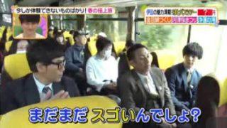 ヒルナンデス!伊豆バス旅…金目鯛づくしランチ&河津桜まつり▽金沢人気回転ずし 20180226