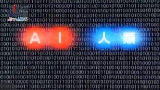 超絶 凄(すご)ワザ!「AI VS.人類 3番勝負」 20180226