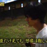 中島卓偉のお城へ行こう!せーの、キャッスル!キャッスル!「逆井城」 20180227