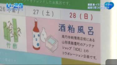 人生デザイン U-29「銭湯番頭兼イラストレーター」 20180227