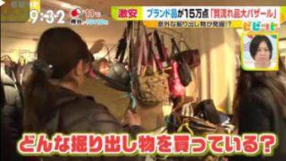 ビビット 「そだねージャパン」絆秘話 主将・小平帰国会見 夏木マリの素顔  20180227