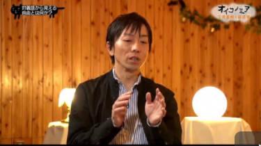 """オイコノミア「経済学は""""自由""""を目指す」 20180228"""