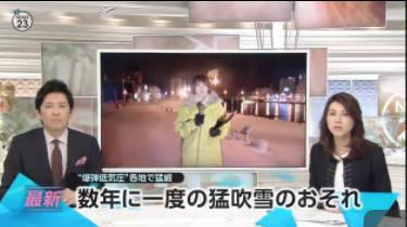 NEWS23 台風並み…春の嵐、家屋に暴風被害、北日本は猛吹雪…生中継 20180301