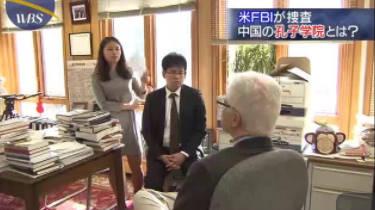 WBS▽米国FBIが中国文化の普及拠点を捜査!?▽遺伝子検査ビジネス…進展せず!? 20180301