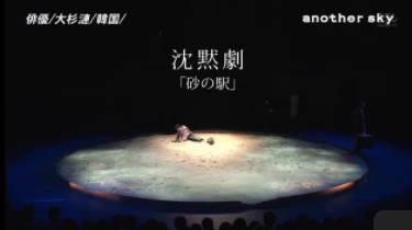アナザースカイ大杉漣が韓国で語る。役者に捧げた人生劇場。名優の熱い生き様。 20180302