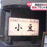 news every.藤井貴彦、陣内貴美子がきょう一日を分かりやすく 20180302