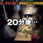 "NEWSな2人【友達以上、不倫未満!""セカンドパートナー""って!?】 20180302"