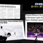 バース・デイ【フィギュアスケート・羽生結弦】 20180303