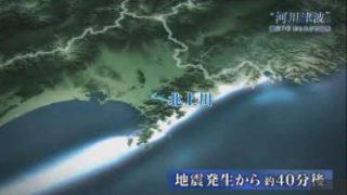 "NHKスペシャル「""河川津波""~震災7年 知られざる脅威~」 20180304"