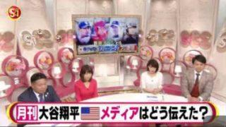 S☆1 侍ジャパン&大谷翔平SP 世界一メンバー岩村明憲が登場! 20180304